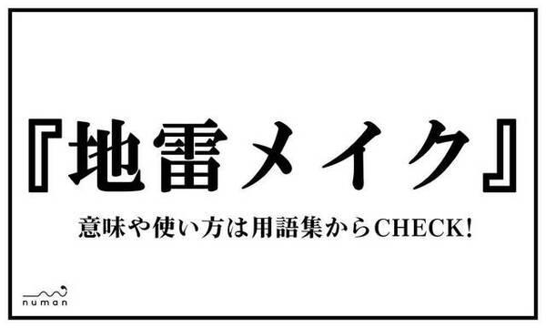 地雷メイク(じらいめいく)とは?(意味)~用語集|numan