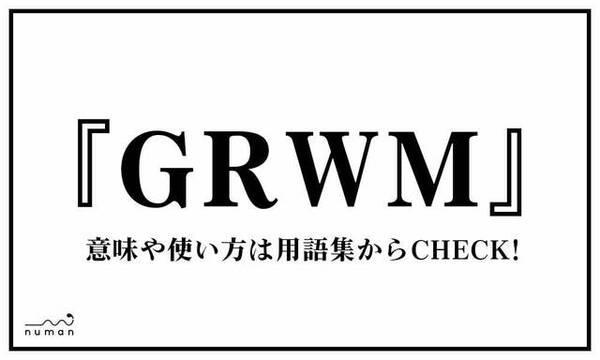 GRWM(ジーアールダブリューエム)とは?(意味)~用語集|numan