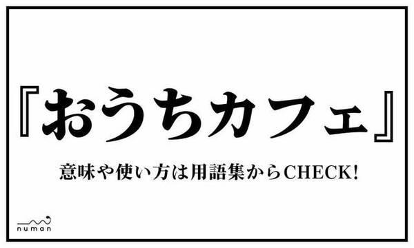 おうちカフェ(おうちかふぇ)とは?(意味)~用語集|numan