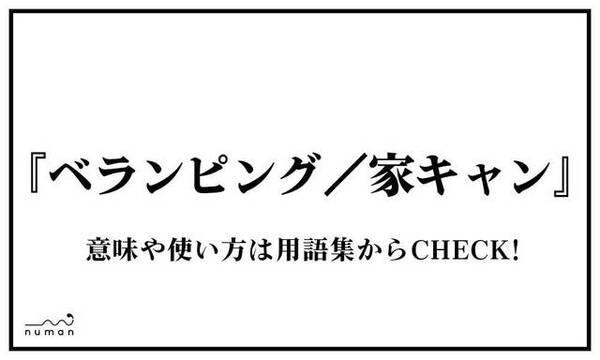 ベランピング/家キャン(べらんぴんぐ/いえきゃん)とは?(意味)~用語集|numan