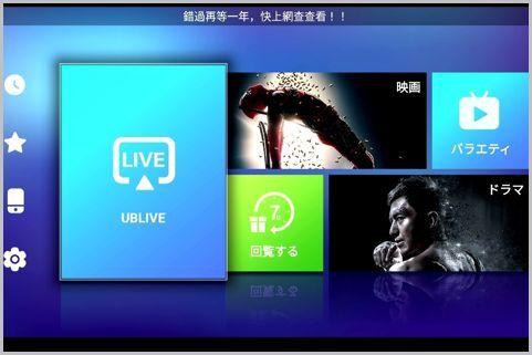 世界のテレビ見放題「Android TV Box」最新事情