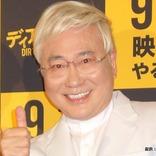高須院長が「楽しい人生だったな」と投稿 「まだ早いですよ」など心配する声相次ぐ