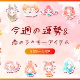 12星座別*今週の運勢&恋のラッキーアイテム(11/22~28)