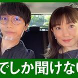 菅野美穂が赤裸々に家庭の事情明かす「うち家族4人だけど、誰も怒ってない瞬間とか1日で5分ぐらいしかない!」