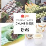ピーチ、「ONLINE 物産展」を開催 第2弾は新潟