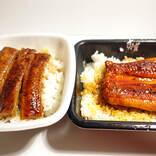 すき家の「うな丼」は弾力が凄い! 吉野家とは味が全然違う?