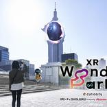 新宿サザンテラスの街にバーチャルの世界が融合した屋外回遊型のXRアトラクション「XR Wonder Park」を体験