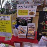 鳥取県に伝わる『スタミナ納豆』に納豆嫌いが驚く 「臭みがほぼない」