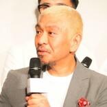 松本人志『まつもtoなかい』に手応え 森進一×Hiroの共演に「歌う息子を見つめる森さんヤバイ」