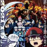 TVアニメ『はたらく細胞BLACK』、第2弾KV&PV、追加キャスト情報などを公開