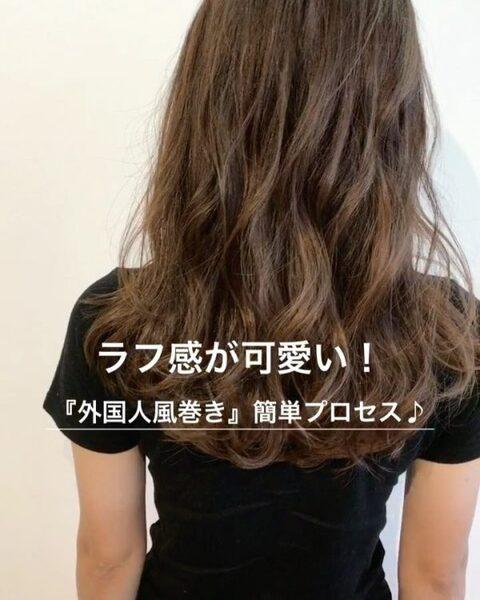 外国人風巻き髪のやり方