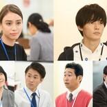 『逃げ恥』新春SP、滝沢カレン&『オオカミくん』で話題のKaitoが出演