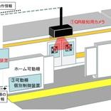 JR東海、QRコードでホームドア開閉 金山駅で実証実験