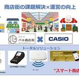 カシオと高円寺パル商店街振興組合、「スマート商店街」を創る実証実験