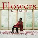 """石崎ひゅーい、新曲「Flowers」MVテーマは""""花"""""""