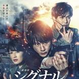 坂口健太郎主演『劇場版シグナル』来年4月公開 特報&ポスター&追加キャスト発表