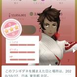 【ポケモンGO】個体値100が欲しすぎる!  100を手に入れる8つのルートとその確率