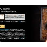格安読み放題、再び! Kindle Unlimitedを99円で始められるキャンペーン、12月2日までやってます