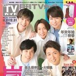 嵐の5人が雑誌「月刊TVガイド」に登場!2ショット総当たりグラビア&7000字超えインタビューが掲載!