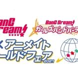 描き下ろしイラスト公開『BanG Dream!×アニメイトワールドフェア2021』を2021年2月12日から国内・海外の全アニメイトで開催