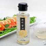 新感覚! 老舗醤油メーカーが作る『透明醤油』は素材の色を引き立てたい料理にぴったり!