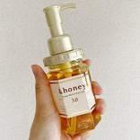 &honeyのヘアオイルはベタつかないのにしっとりまとまる! 乾燥ヘアの必需品になりそうだ|マイ定番スタイル