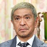 『ガキ使』渡部の復帰報道に、松本人志が怒り 「面白くないよ」と苦言