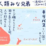 【漫画】南の島の脱力幸福論(24)~人類みな兄弟「温暖化で沈みゆく国々」