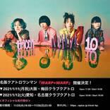 tricot、2021年に名阪で有観客ワンマンライブを開催