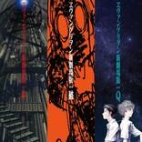 『ヱヴァンゲリヲン新劇場版』シリーズ、4D版に続き通常版も 12.4より373館で上映