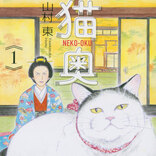 猫が好きすぎて素直に可愛がれない!? 男子禁制!ネコ歓迎! 女と猫のゆる大奥