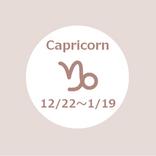 【オトナ星占い】11/26のやぎ座は12位