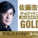 『サイレント・トーキョー』キャストも勢揃い、佐藤浩市のオールナイトニッポン放送決定