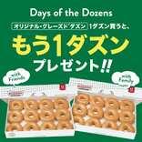 【クリスピー・クリーム・ドーナツ】1箱買うともう1箱無料プレゼント!「Days of the Dozens」    News