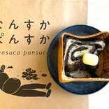 【東京のおいしいパン屋ルポ】なんすかぱんすか 人気パンランキング 原宿