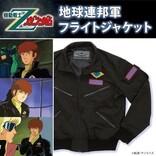 『Zガンダム』劇中でアムロ・レイが着用するフライトジャケットが商品化