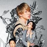 横山裕主演舞台『マシーン日記』のビジュアルが解禁 サカナクションのメンバー4人が音楽を担当
