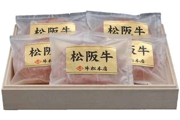 名産松阪牛 牛松本店「松阪牛特選ハンバーグ【160g×5個】」(三重県)