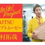 「AITSU」の正体は木村拓哉 手の形から事前に予想できたファンも…?