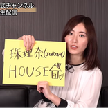 松井珠理奈さんがYouTubeチャンネルを開設してるみゃ~!(雑学言宇蔵の愛知県雑学)