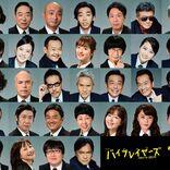 名脇役が全員本人役で出演する『バイプレイヤーズ』の映画公開&新TVドラマ放送が決定 41名のキャスト陣も明らかに