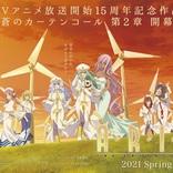 OP&EDテーマは安野希世乃に決定 コメントも到着 劇場版アニメ『ARIA The CREPUSCOLO』作品オリジナルキャラクターでも出演