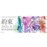劇場版『BanG Dream! Episode of Roselia Ⅰ : 約束』が2021年4月23日に公開