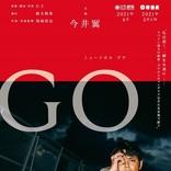 今井翼主演ミュージカル『ゴヤ -GOYA-』に小西遼生、清水くるみ、仙名彩世ら メインキャストが決定