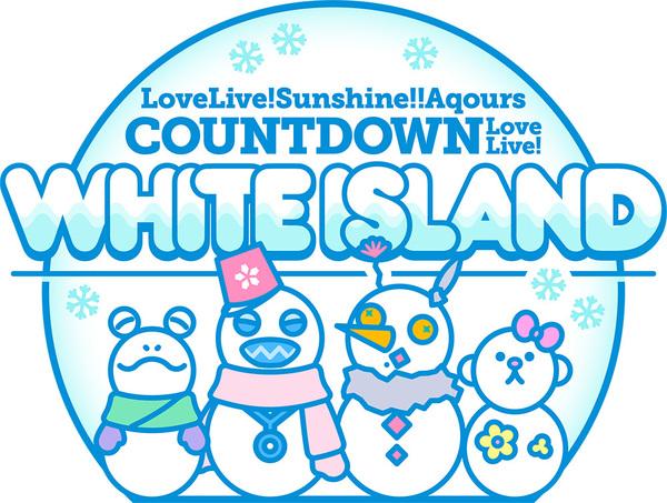 『<有料生配信ライブ>ラブライブ!サンシャイン!! Aqours COUNTDOWN LoveLive! ~WHITE ISLAND~』ロゴ (C)プロジェクトラブライブ!サンシャイン!! (C)2017 プロジェクトラブライブ!サンシャイン!!