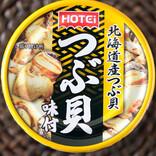 缶詰博士の珍缶・美味缶・納得缶 第130回 コンビニで見かけるつぶ貝缶で作った炊き込みごはん! 決め手はバター