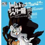 誕生80周年『トムとジェリー展』世界初の展覧会が横浜で開催!約250点の原画や資料を展示