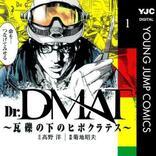 災害現場に届け、医の光――!!『Dr.DMAT~瓦礫の下のヒポクラテス~』第1巻が無料で読める!