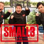 ナイナイ岡村結婚で全員既婚者になった「スモール3」が帰ってきた!