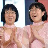 """阿佐ヶ谷姉妹・渡辺江里子に「嫁に欲しい!」意外過ぎる""""大絶賛""""が出たワケ"""
